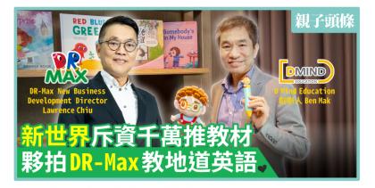 新世界斥資千萬推教材   夥拍DR-Max教地道英語