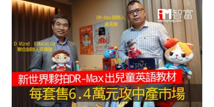 新世界夥拍DR-Max出兒童英語教材   每套售6.4萬元攻中產市場