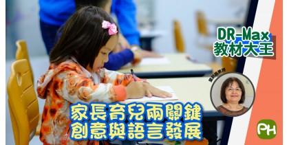 家長育兒兩關鍵   創意與語言發展