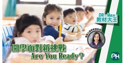 開學面對新挑戰   Are You Ready?