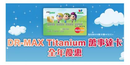 DR-MAX聯同AEON推出全港首張兒童教育主題DR-MAX TITANIUM萬事達卡